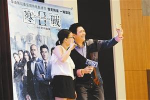 《寒战2》广州高校点映 周润发传授自拍神技