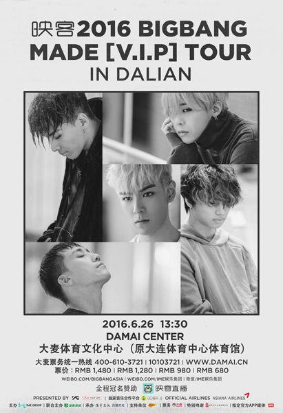BIGBANG大连演唱会海报