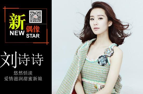 新偶像:刘诗诗