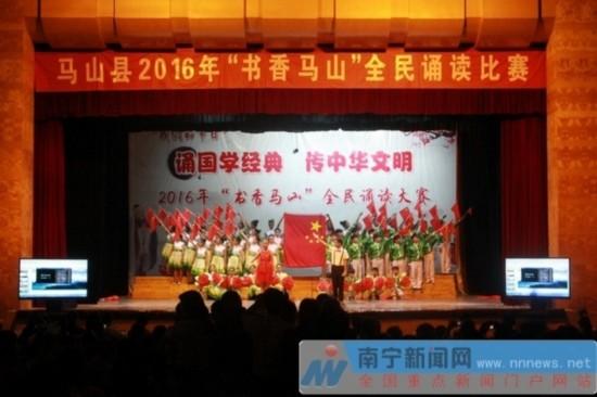 """马山县举行""""书香南宁""""诵读大赛县级选拔赛"""
