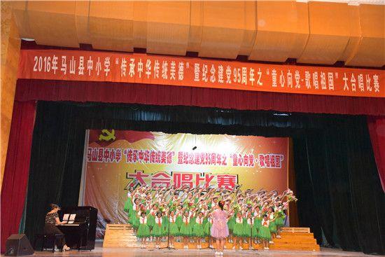 """马山县:""""童心向党·歌唱祖国""""大合唱比赛图片"""