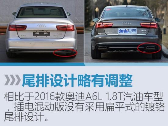 """奥迪A6L""""插电""""版将上市 百公里油耗2.3L-图3"""