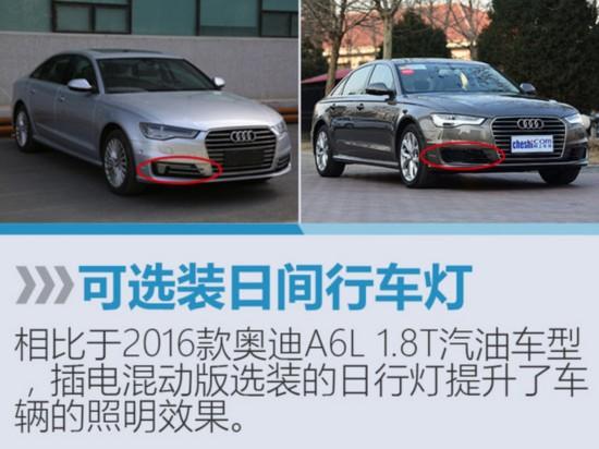 """奥迪A6L""""插电""""版将上市 百公里油耗2.3L-图2"""