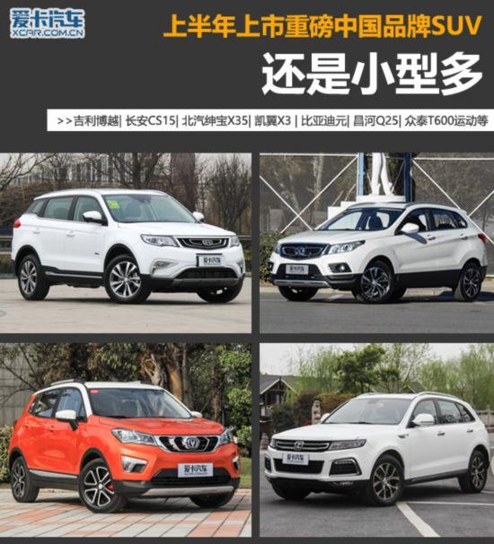 还是小型多 上半年上市重磅中国品牌SUV
