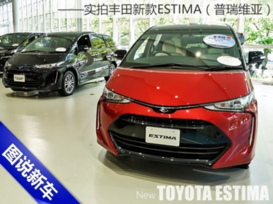 前脸造型更为夸张 图说丰田新款ESTIMA