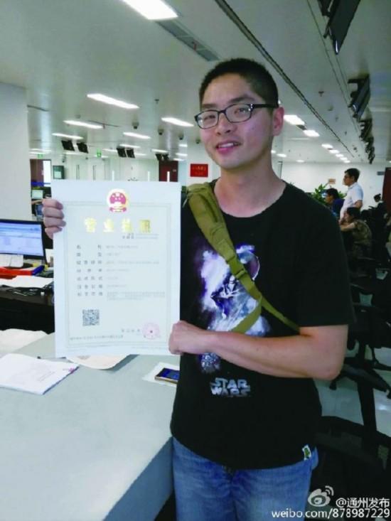 南通通州发出首张台湾居民个体工商户营业执照