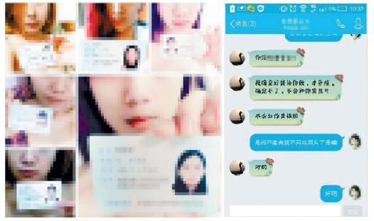 "p29 ""裸持""女大学生照片已在网上公开贩卖 图片来源:北青网"