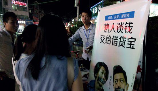 p28 2016 年6 月5 日,湖北武汉,武汉某高校旁有人向大学生促销借贷宝。IC