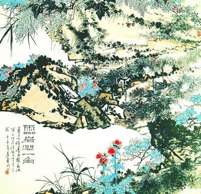 灵岩涧一角(国画) 潘天寿