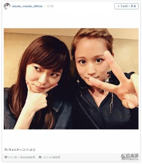 前田敦子 指原莉乃 AKB48 Instagram
