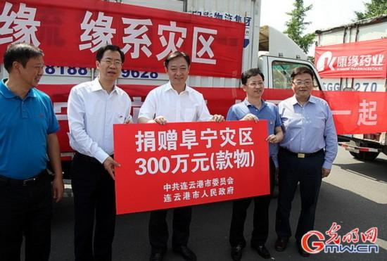 中国医药物资协会会员康缘药业捐阜宁灾区300万款物