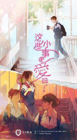 发布会最新曝光的《这些小事是爱吗?》海报。