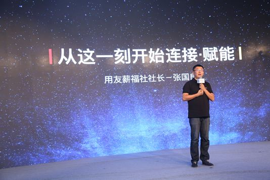 """上线人力资源外包服务平台 用友薪福社打造""""社保天猫店"""""""