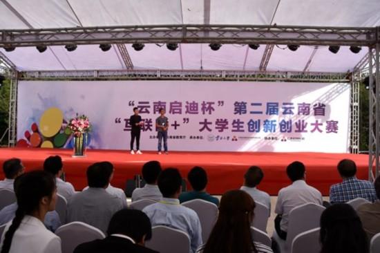 第二届云南省互联网+大学生创新创业大赛落
