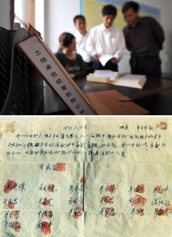 """拼版照片:上图为安徽凤阳小岗村村干部在整理有关土地流转的协议文档(2008年10月7日摄);下图为1978年冬,18位农民按下红手印的""""大包干""""契约(资料照片)。"""