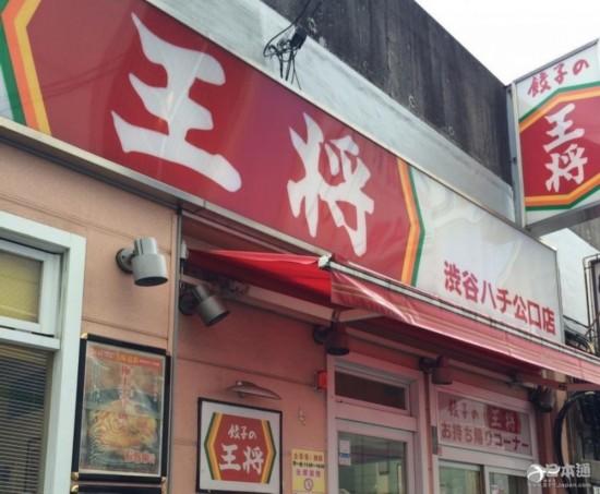 王将饺子 王将食品 台湾 中国 京都市