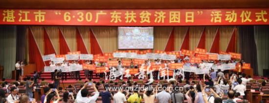 """湛江市""""6・30广东扶贫济困日"""""""