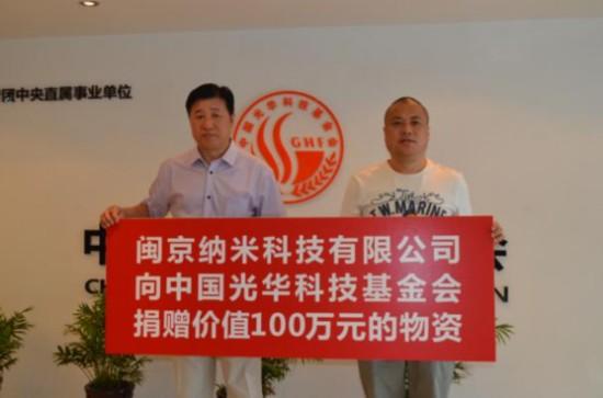爱心企业向中国光华科技基金会捐赠100万元爱心物资