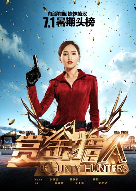 《赏金猎人》今日上映 唐嫣素颜练打视频曝光