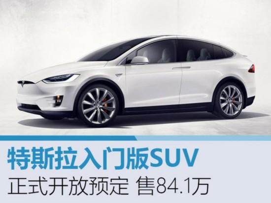 特斯拉入门版SUV正式开放预定 售84.1万-图1