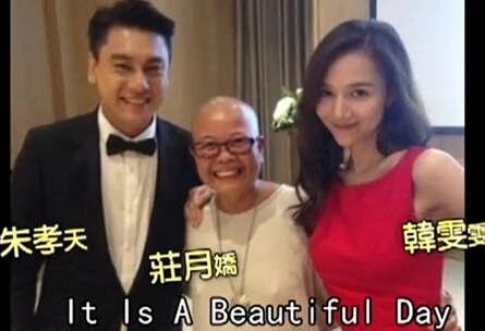 朱孝天韩雯雯台湾设宴 现场照片曝光两人脸上洋溢新婚喜悦