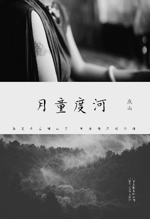 """《月童度河》首发从""""安妮宝贝""""到""""庆山""""她经历了什么"""