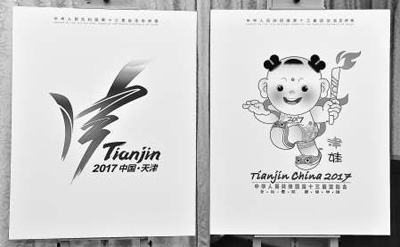 第十三届全运会会徽吉祥物亮相