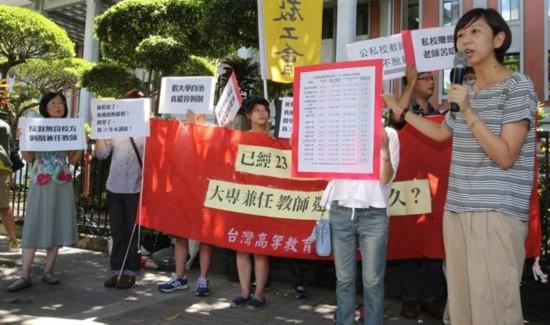台湾私校兼职教师赴教育部门抗议 斥课时费23年未涨