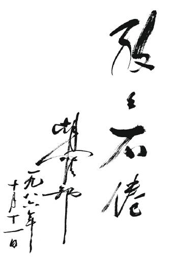 """胡耀邦为高勇题字""""孜孜不倦""""。"""