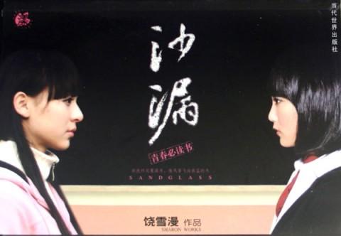 《微微一笑很倾城》后郑爽杨洋不分开 新作《沙漏》导演竟然是他!
