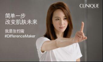 倩碧携手张钧甯与5位全球杰出女性发起Difference Maker行动
