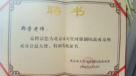 郑芳出席国际禁毒日公益活动李光曦等共同演唱