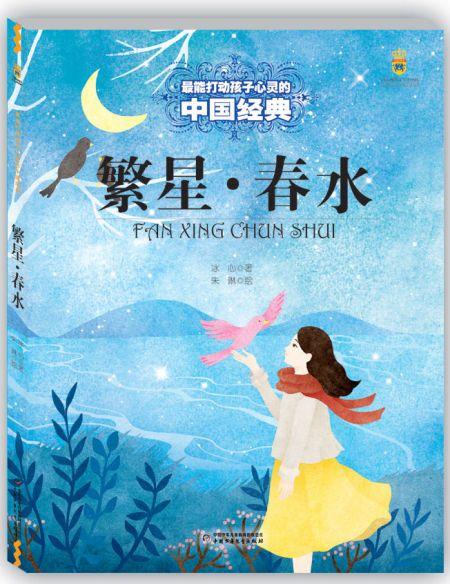 《最能打动孩子心灵的中国经典——繁星·春水》图片