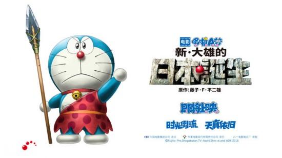 《哆啦A梦:新・大雄的日本诞生》曝先导海报(图)