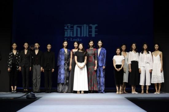 新样:科技+艺术,启动未来时尚发布会