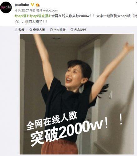 papi酱首次直播 网友推算打赏礼物超90万