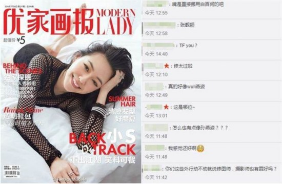 小s拍杂志封面 撞脸孙燕姿、白百何等女星(图)