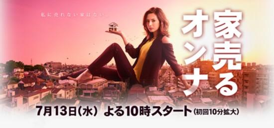 北川景子主演《卖房子的女人》首集收视率12