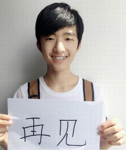 刘志宏退出演艺圈 TF家族不只有tfboys还有这些小鲜肉!