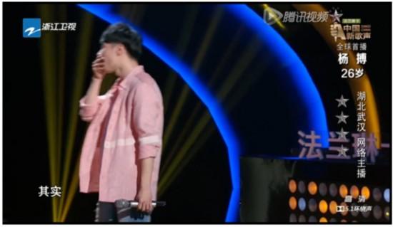 斗鱼主播登上《中国新歌声》,杨博:终于对粉丝们有个交代了