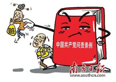 一文读懂《中国共产党问责条例》
