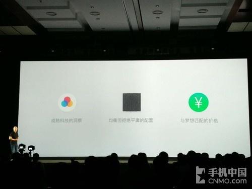 魅族MX6发布:PRO工艺打造最好MX手机第1张图