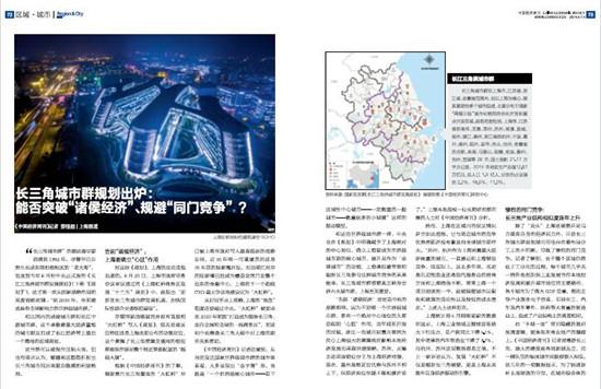 "p13《中国经济周刊》2016年第26期《长三角城市群规划出炉:能否规避""同门竞争""》"