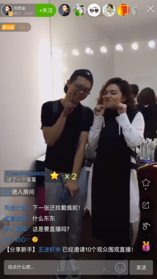 酷狗LIVE玩唱会刘思涵玩嗨了!吃货和段子手属性全揭露!