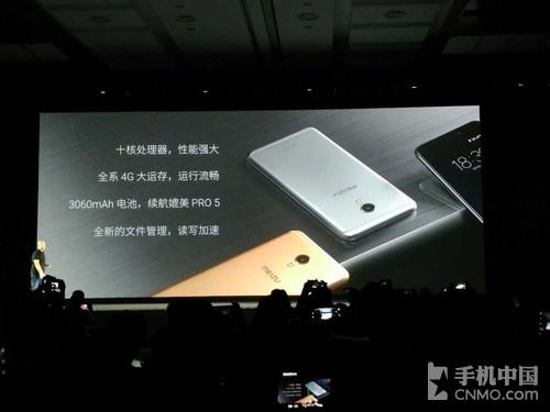 魅族MX6发布:PRO工艺打造最好MX手机第2张图