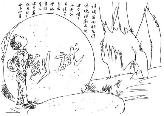 九旬'畫壇鬼才'黃永玉的一幅插畫火了 原因是......
