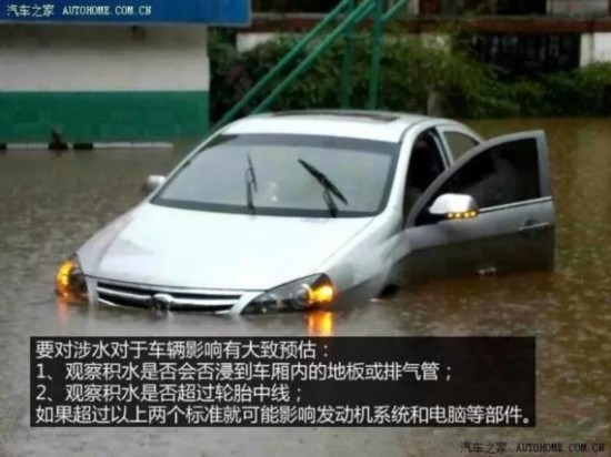 这是车不是船!车辆涉水驾驶技巧全攻略