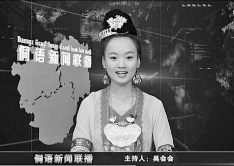 秒速快三《侗语新闻联播》获关注黎平广播电视台借局布势
