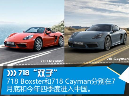 保时捷上半年在华销量微增 将推3款新车-图2
