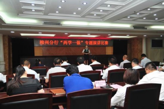 """农行柳州分行举办""""两学一做""""专题演讲比赛"""